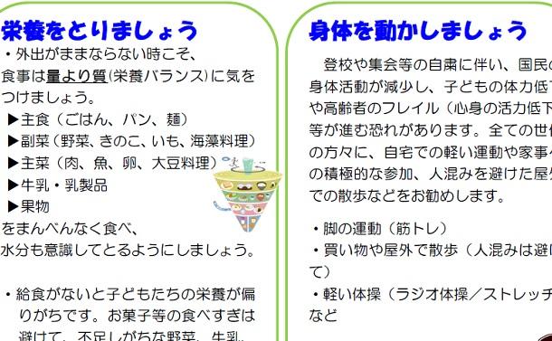 日本が世界に先駆けてつくった国立健康・栄養研究所が100周年