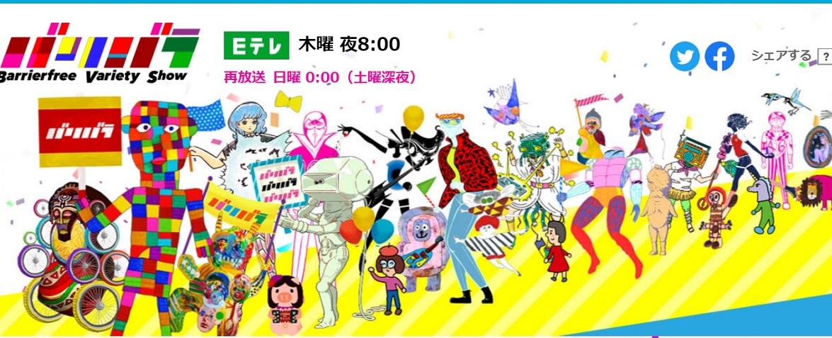 写真・図版 : NHK・Eテレ「バリバラ」の公式サイトより