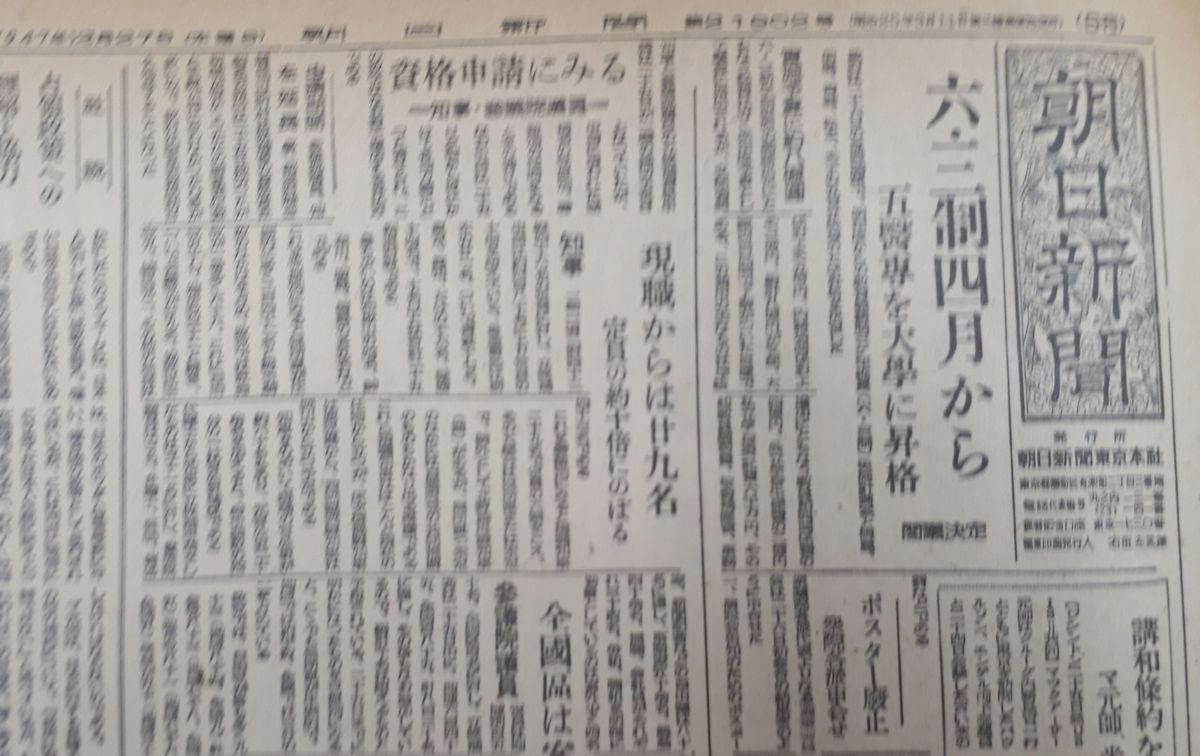 写真・図版 : 「6・3制」の4月からの実施決定を報じる1947年2月27日の朝日新聞朝刊