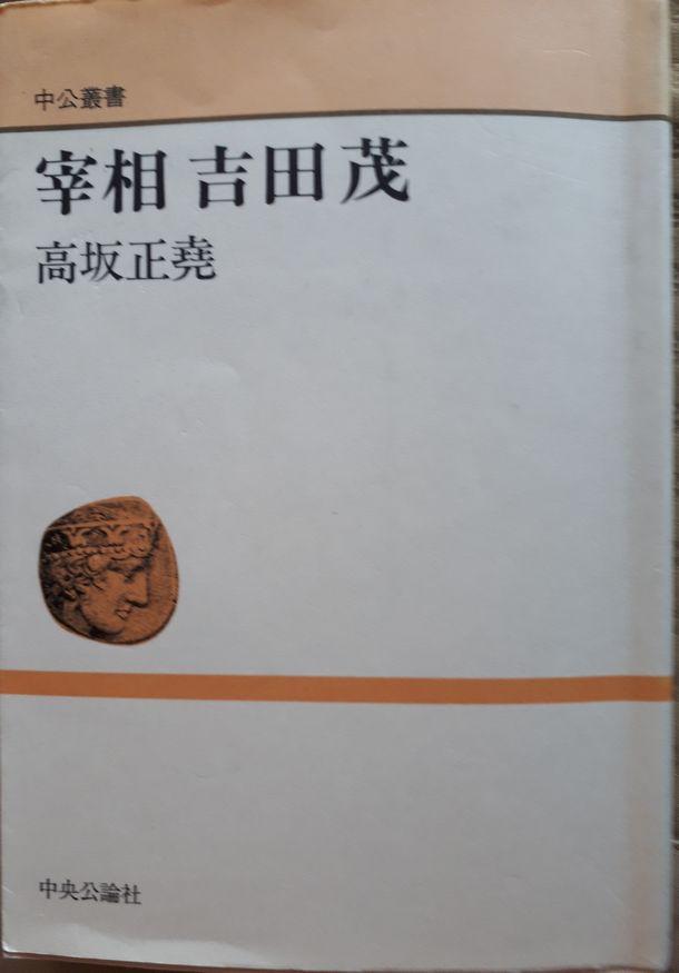 写真・図版 : 『宰相 吉田茂』(高坂正堯著 中公叢書)