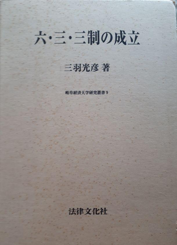 写真・図版 : 『六・三・三制の成立』(三羽光彦著 岐阜経済大学研究叢書 法律文化社)