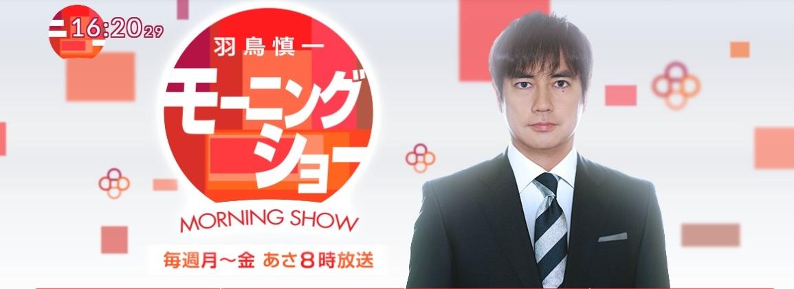 「羽鳥慎一モーニングショー」(テレビ朝日系)=公式サイトより