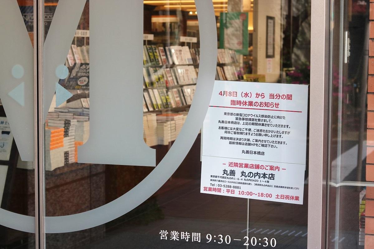 緊急事態宣言を受け、多くの書店が休業や短縮営業に追い込まれた=Ned Snowman/Shutterstock.com