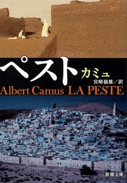 写真・図版 : アルベール・カミュ『ペスト』(新潮文庫)