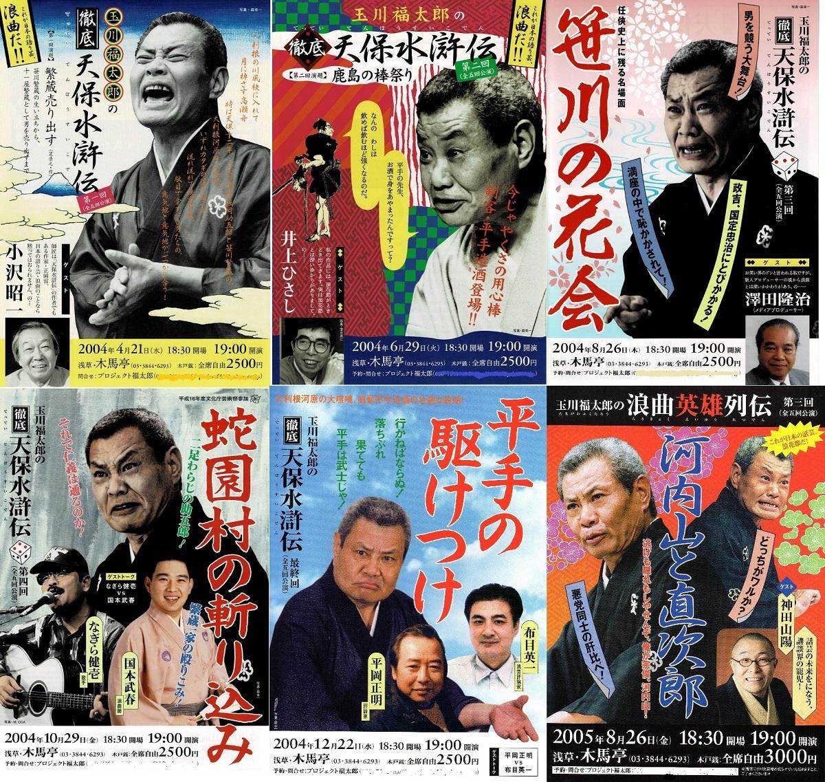 写真・図版 : それぞれ5回シリーズで大評判をとった玉川福太郎の「徹底天保水滸伝」(2004年)と「浪曲英雄列伝」(2005年)のちらし