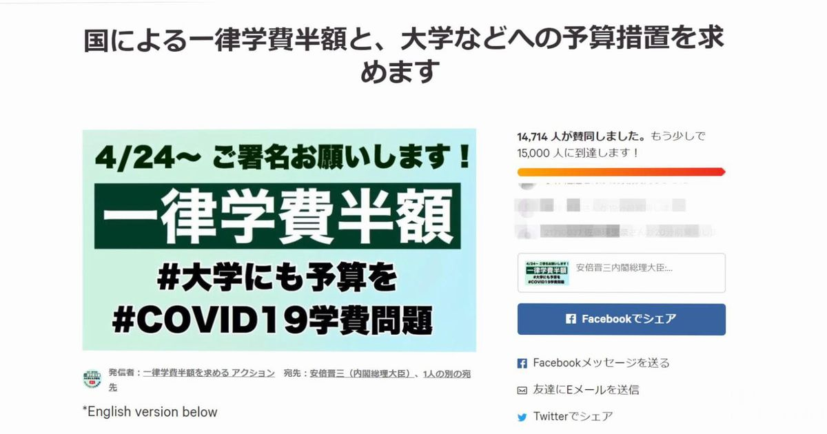 写真・図版 : 「一律学費半額を求めるアクション」によるchange.orgでのオンライン署名の画面。日本記者クラブ会見の資料から
