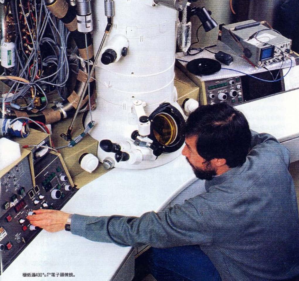 写真・図版 : 日本初のクライオ電子顕微鏡と発明者の藤吉好則氏。1986年撮影