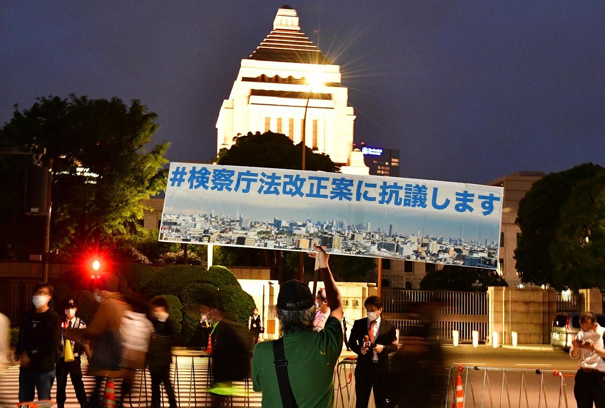 写真・図版 : 国会前でプラカードを掲げて検察庁法改正案に抗議する人たち=2020年5月15日