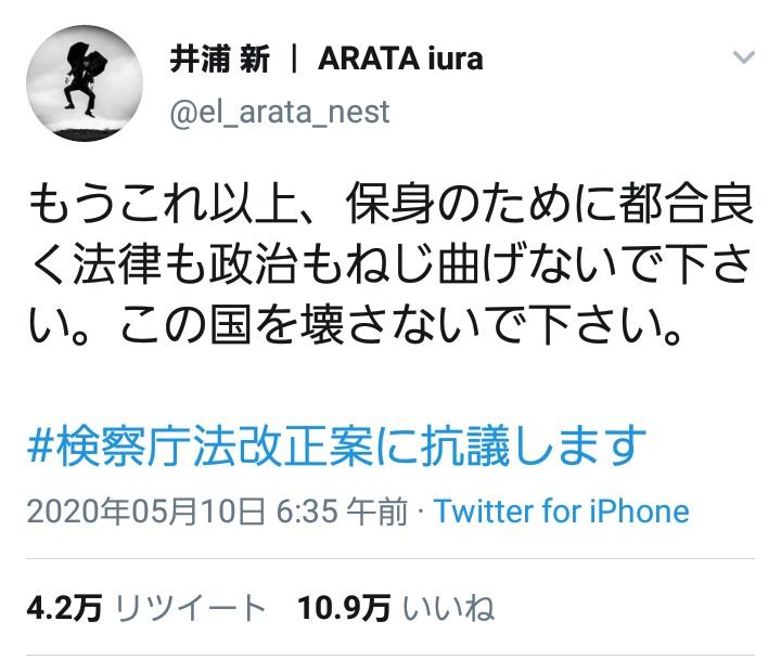 検察庁法改正案に抗議する俳優・井浦新さんのツイート
