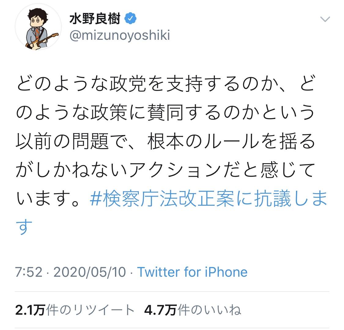 写真・図版 : 音楽グループ「いきものがかり」のメンバー水野良樹さんのツイート