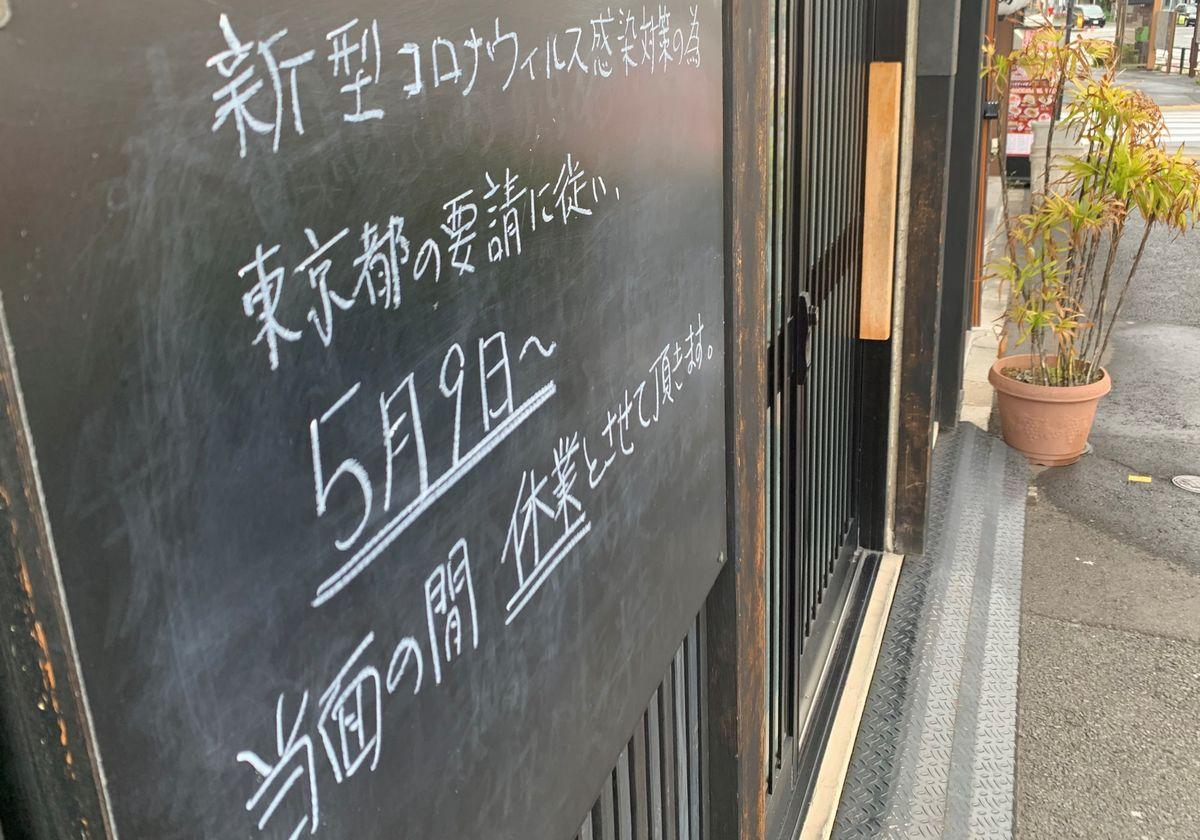 写真・図版 : 緊急事態宣言の延長に伴い、休業の継続を伝える飲食店の掲示=2020年5月10日、東京都江東区