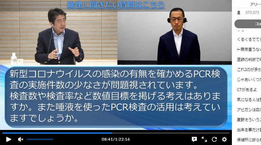 安倍晋三首相と山中伸弥教授が出演したインターネット番組の様子=2020年5月6日夜 20200506