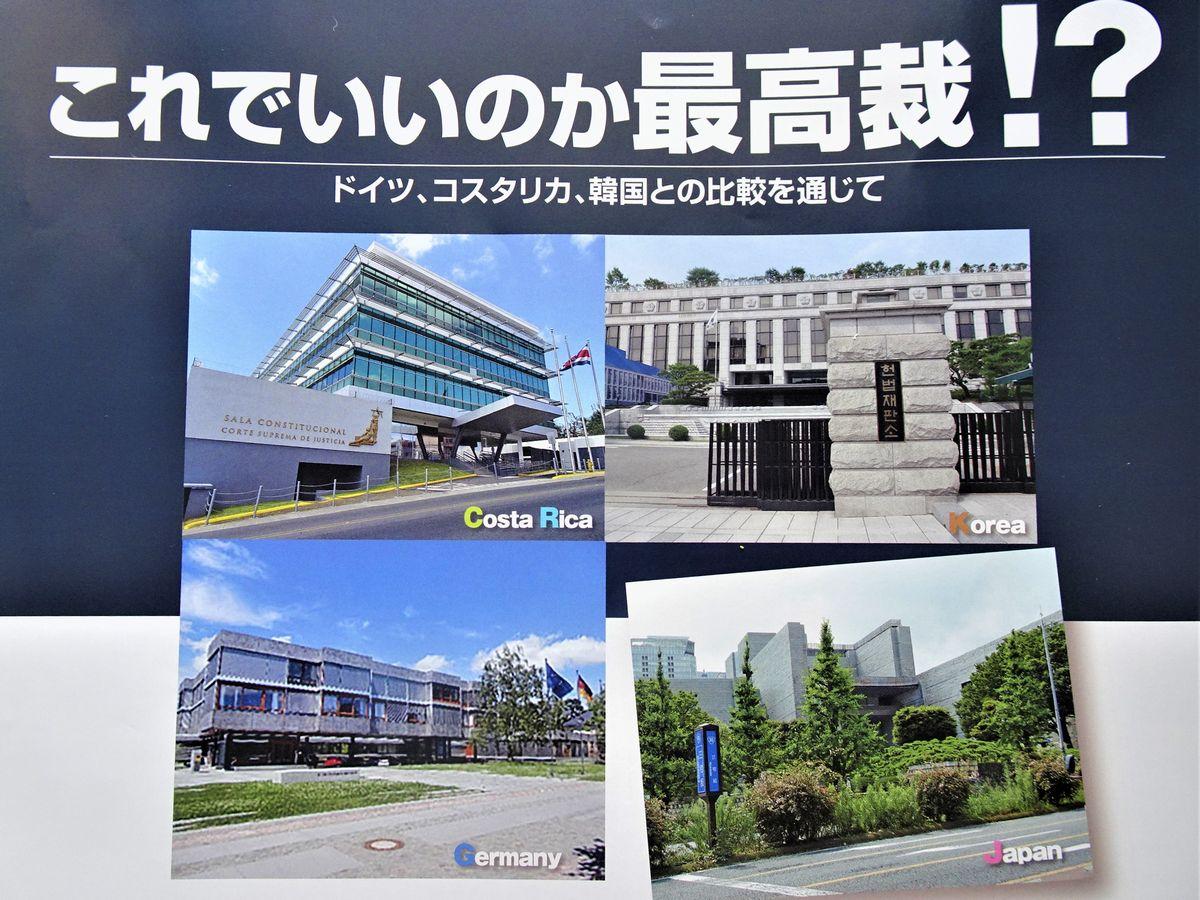 写真・図版 : 弁護士会が開いたシンポジウムのチラシに載った日本、コスタリカ、ドイツ、韓国の最高裁判所と憲法裁判所