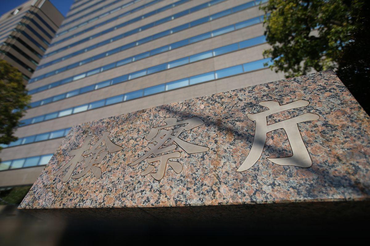 写真・図版 : 検察庁=東京都千代田区霞が関