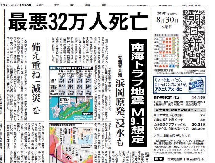 写真・図版 : 南海トラフ巨大地震の被害想定を伝える2012年8月30日の朝日新聞1面