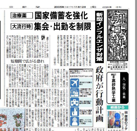 写真・図版 : 新型インフルエンザの行動計画を報じた2005年11月12日の朝日新聞1面