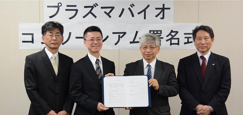 写真・図版 : プラズマバイオコンソーシアム署名式の記念写真=2018年6月1日、東京都港区、プラズマバイオコンソーシアムHPより