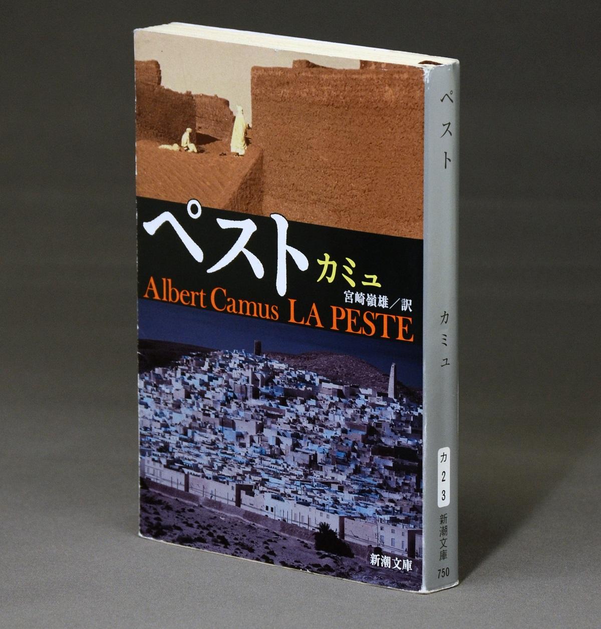 アルベール・カミュの『ペスト』(宮崎嶺雄訳、新潮文庫)