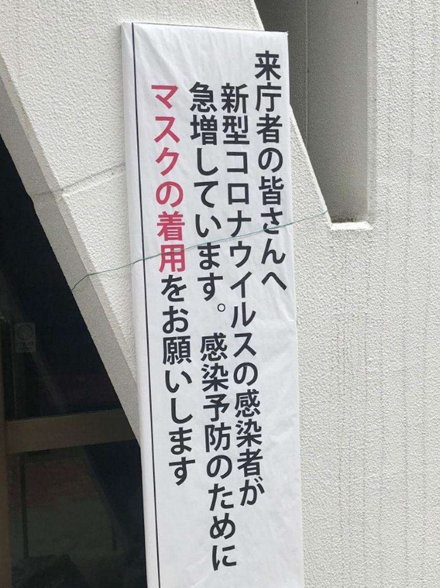写真・図版 : 大和市役所入口には来庁者にマスク着用を依頼する看板が