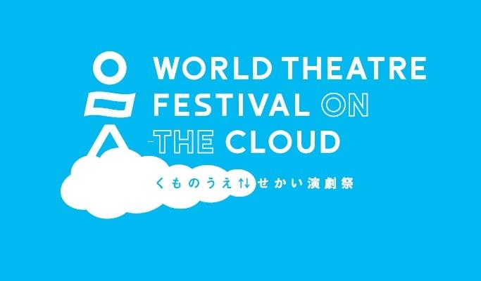 写真・図版 : 「くものうえ↑↓せかい演劇祭」のロゴマーク