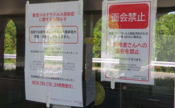 新型コロナ。埼玉県1000人の患者が示す感染者の変化と院内感染の怖さ