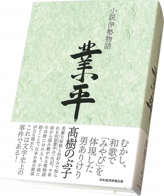 写真・図版 : 髙樹のぶ子著『小説伊勢物語 業平』(日本経済新聞出版本部・日経マーケティング発売)