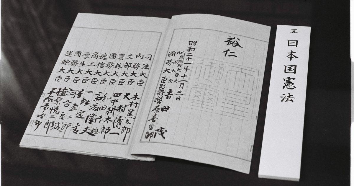 写真・図版 : 日本国憲法の原典