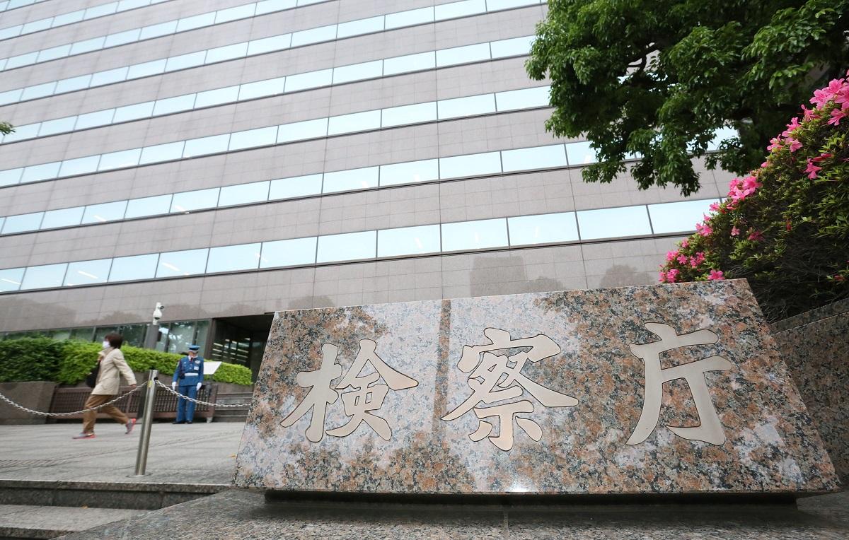 写真・図版 : 検察庁が入る庁舎=東京・霞が関