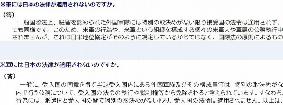写真・図版 : 外務省ホームページ「日米地位協定Q&A」から2019年1月に「国際法」の言葉が削られる前(上)と、後(下)のそれぞれの説明