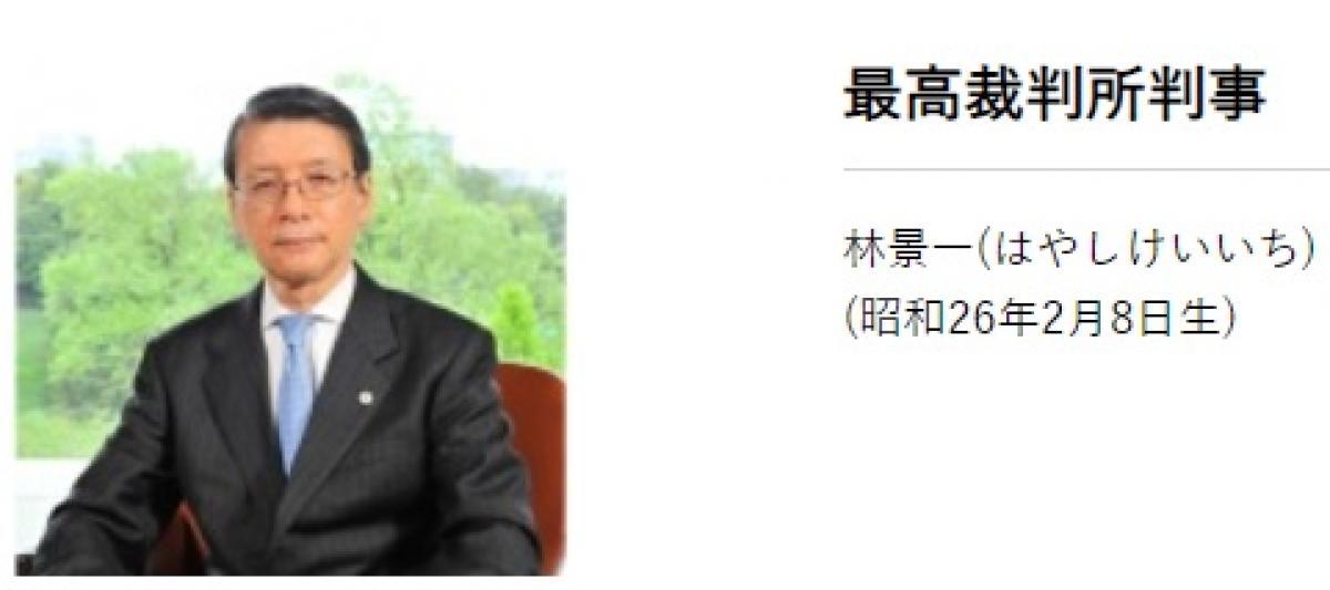写真・図版 : 最高裁ホームページでの林景一判事の紹介