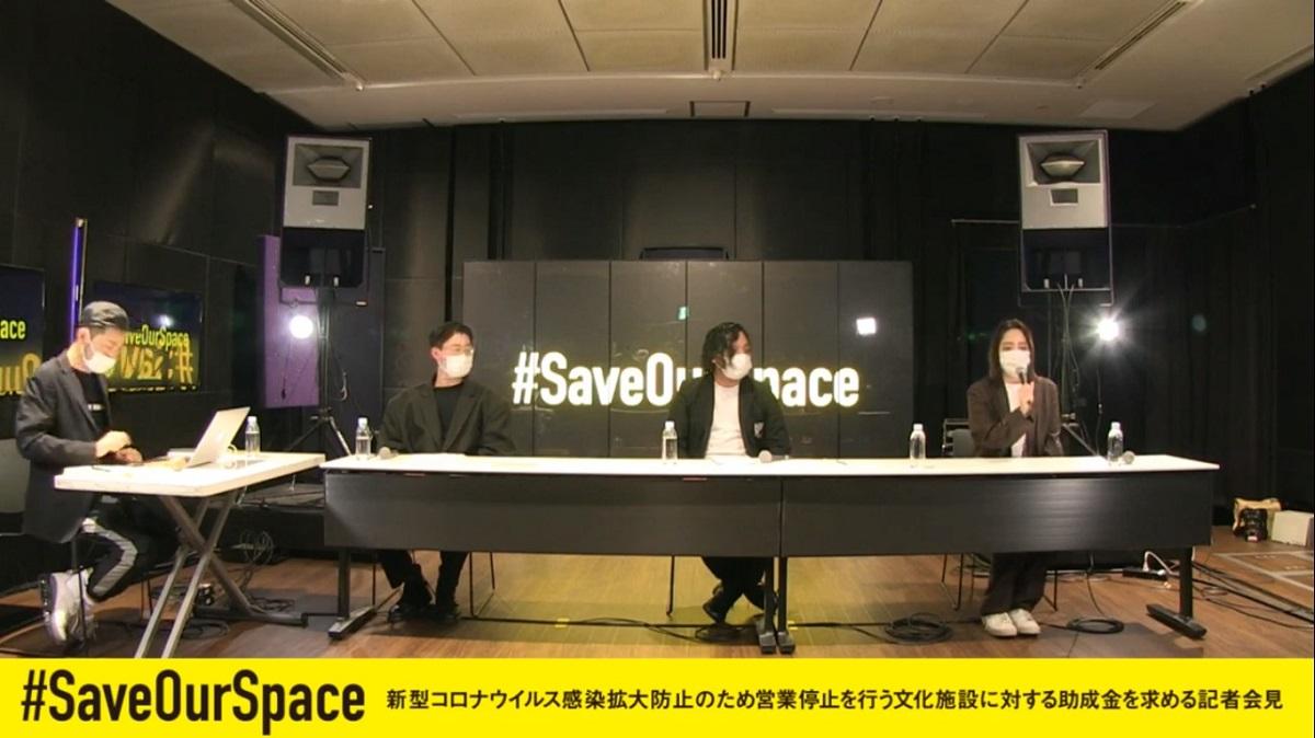 写真・図版 : 長期の休業を余儀なくされているライブハウスの経営者やDJらが助成を訴える活動「#SaveOurSpace」のオンライン会見