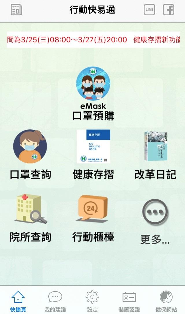 写真・図版 : 台湾で使われたコンビニを通じたマスク配給を申し込むスマートフォンのアプリ画面