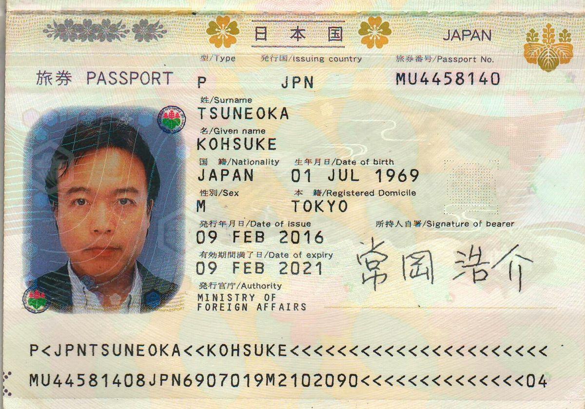 写真・図版 : 2019年2月に外務省に強制的に返納させられた筆者の旅券