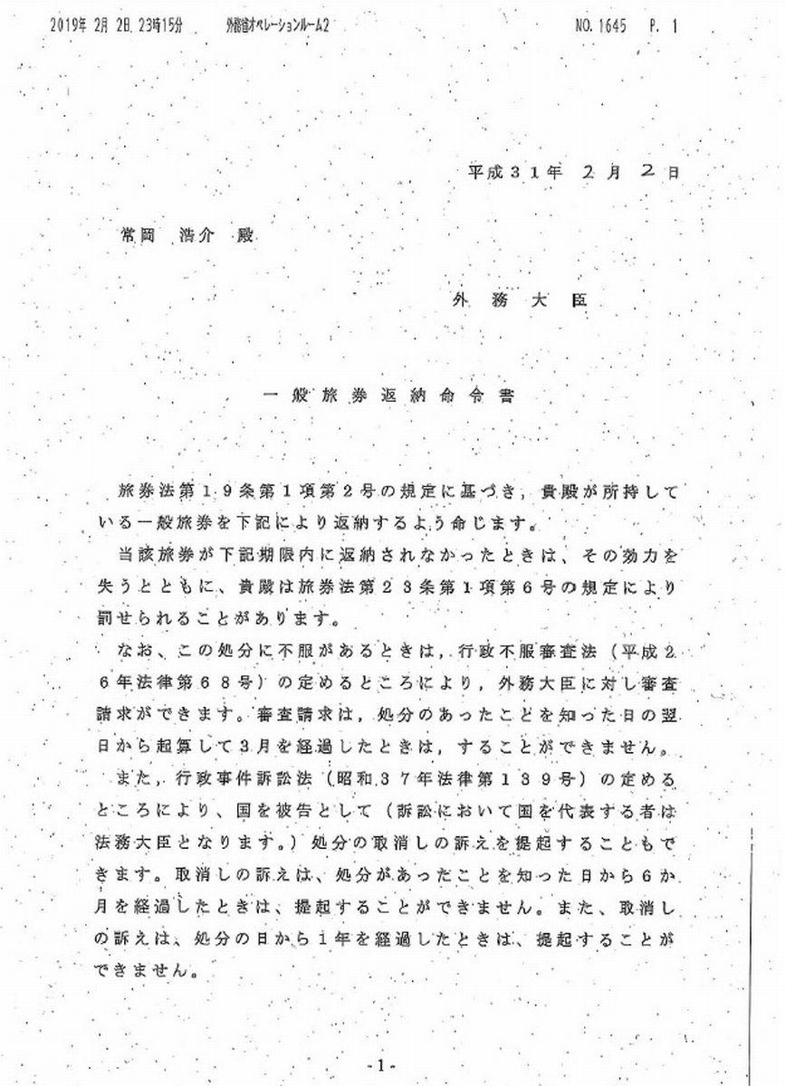 写真・図版 : 筆者が羽田空港の出国審査場で通過を阻まれた直後に、外務省がファクスで送ってきた「一般旅券返納命令書」。発行の月日の数字が手書きで、外務大臣の氏名が記入されておらず、大臣の印もない