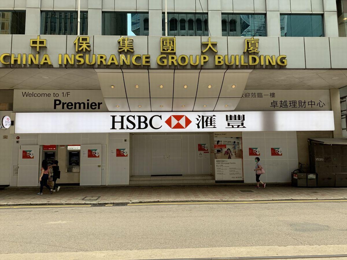 写真・図版 : デモ隊の破壊を恐れるHSBC銀行