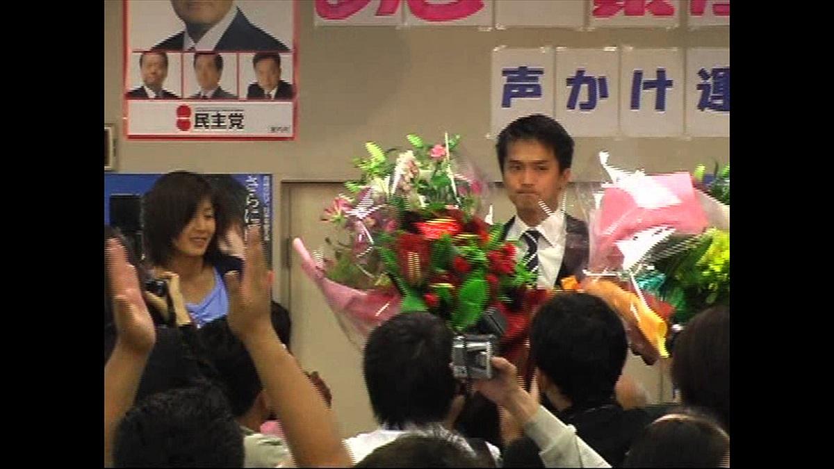 写真・図版 : 2005年 初当選