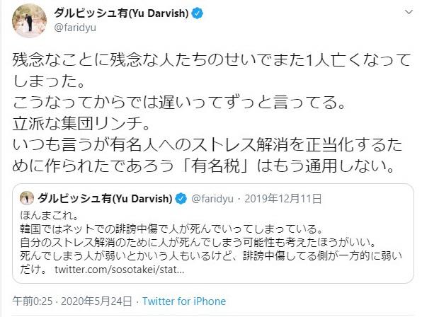 野球選手のダルビッシュ有さんは「立派な集団リンチ」などと投稿した