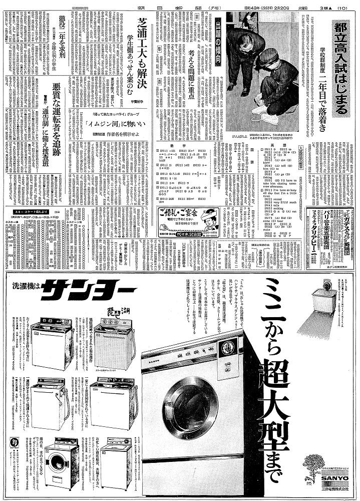 写真・図版 : 朝鮮総連による抗議を報じた朝日新聞1968年2月20日夕刊