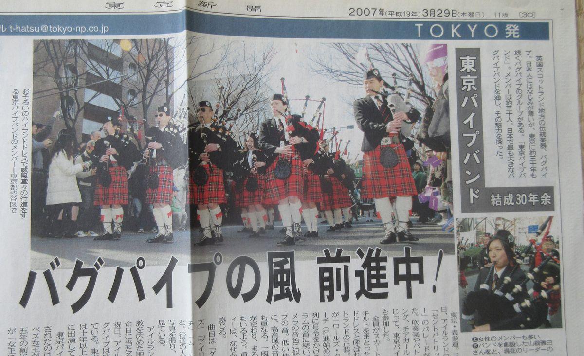 写真・図版 : 「東京パイプバンド」の歴史と活動を伝える東京新聞の記事(2007年3月29日付)