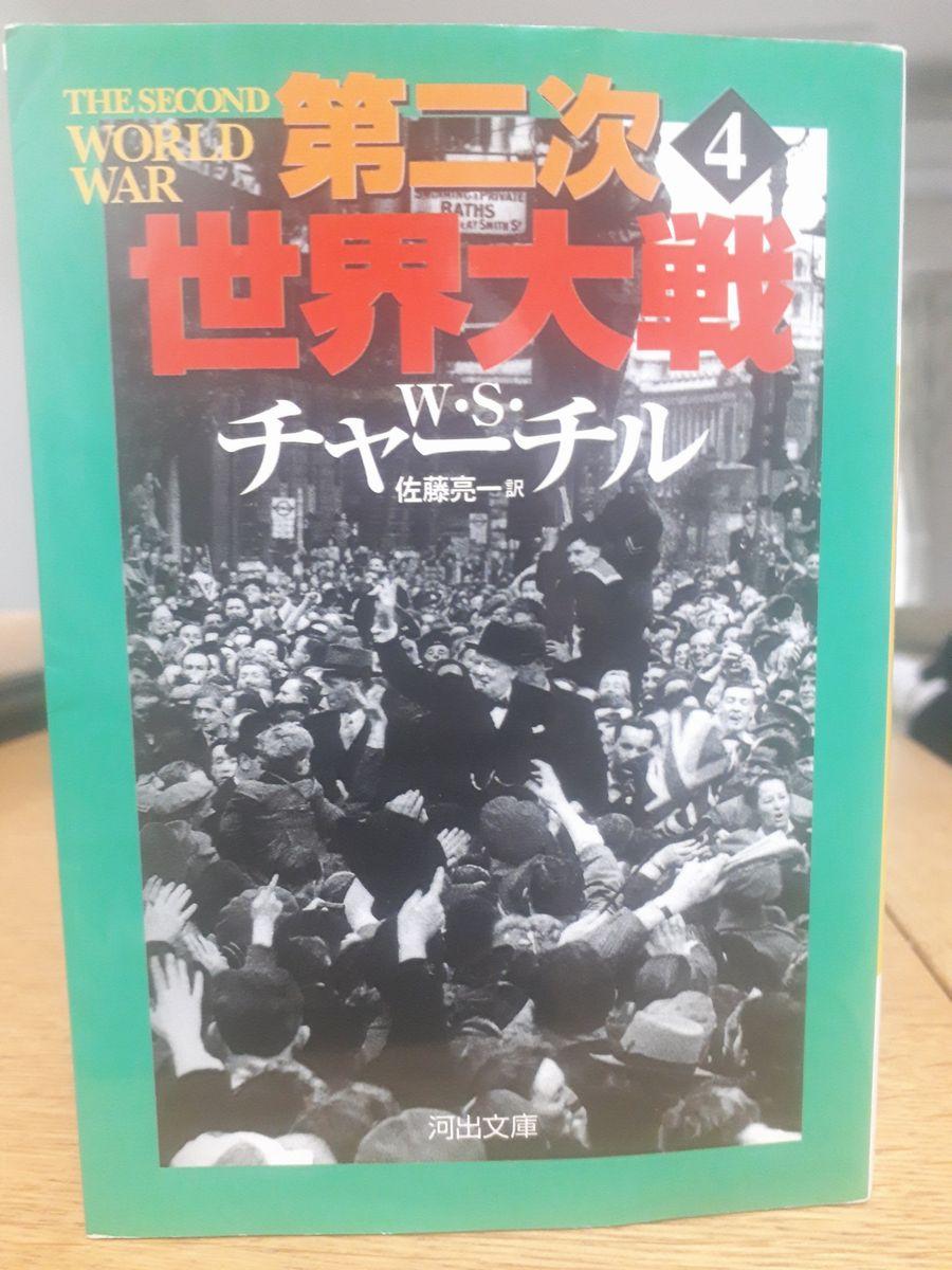 写真・図版 : チャーチル回顧録「第二次世界大戦」。1957年、河出文庫