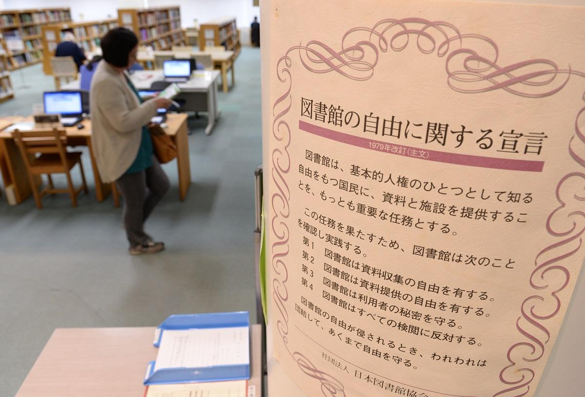 写真・図版 : 館内に掲示されている「図書館の自由に関する宣言」=津市の三重県立図書館