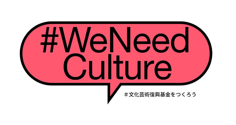 写真・図版 : 「#We Need Culture」は映画・音楽・演劇が合同で取り組む