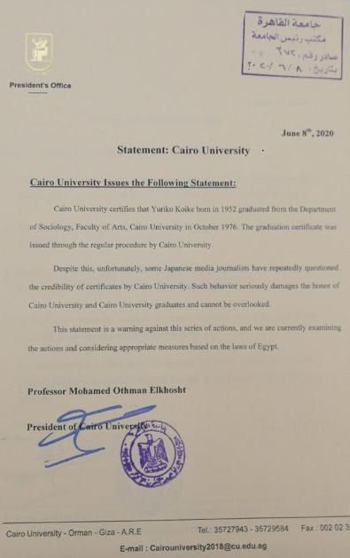 写真・図版 : 小池百合子都知事の卒業を証明するカイロ大学の声明文=在日本エジプト大使館のフェイスブックから