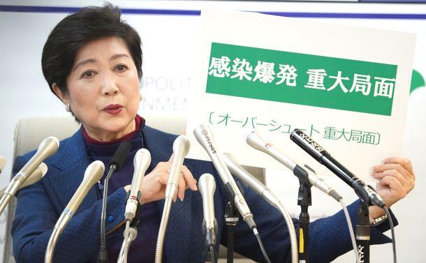写真・図版 : 緊急記者会見で「感染爆発 重大局面」と示す東京都の小池百合子知事=2020年3月25日、東京都庁