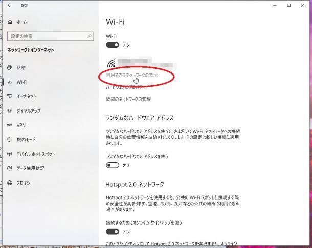 〈テレワーク意外な落とし穴〉パソコンなどをスマホ経由でネットにつなぐ
