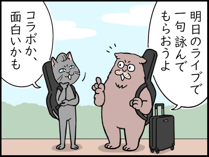 写真・図版 : 作画:斉田和世