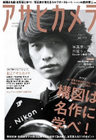 最終号となった『アサヒカメラ』(2020年7月号、朝日新聞出版)