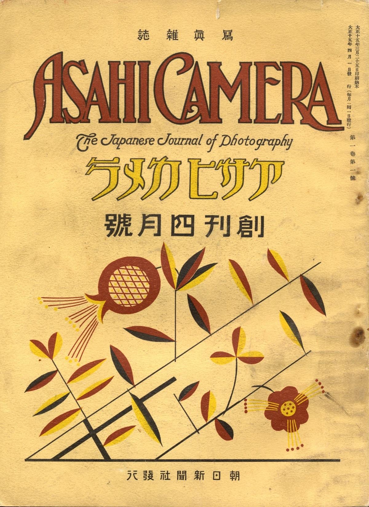 『アサヒカメラ』創刊号(1926年4月号)