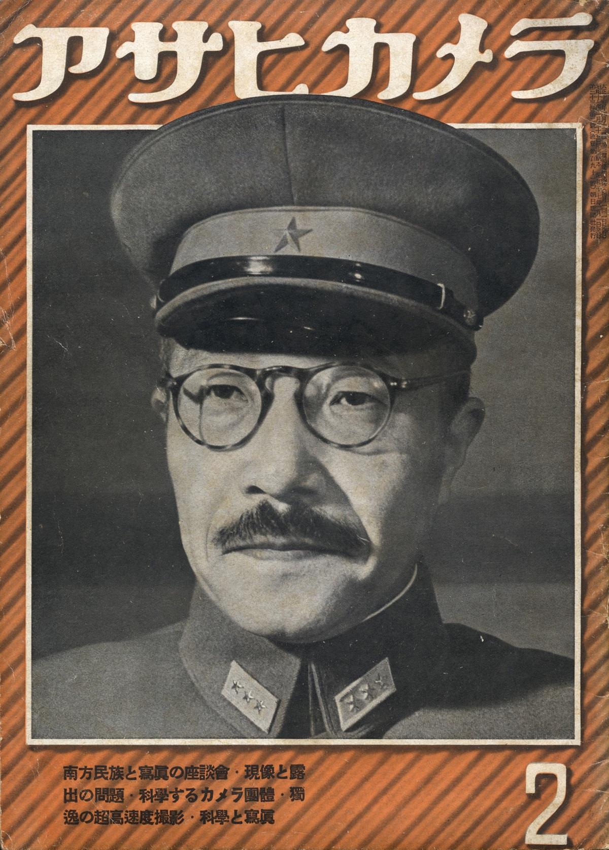 『アサヒカメラ』42年2月号。表紙は東条英機首相