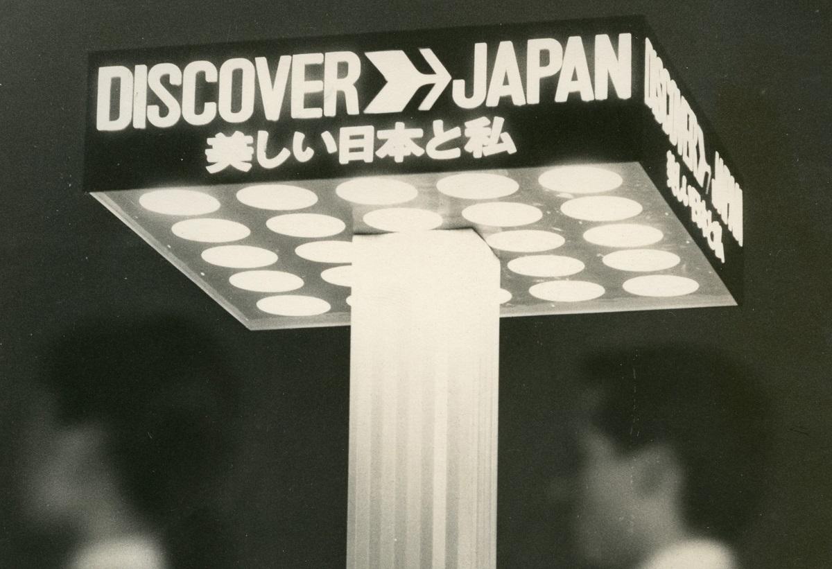 写真・図版 : 博多駅前に建てられた「ディスカバー・ジャパン」の塔=1971年